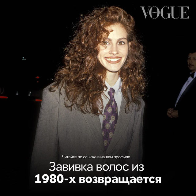 #voguerussiabeauty: Почему вам стоит ее попробовать — рассказала бьюти-редактор @voguerussia @arishabanova по ссылке в нашем профиле  🖤  Hit the link in our profile bio to read about perming hair from the 80s  Photo Ron Galella  #voguerussia