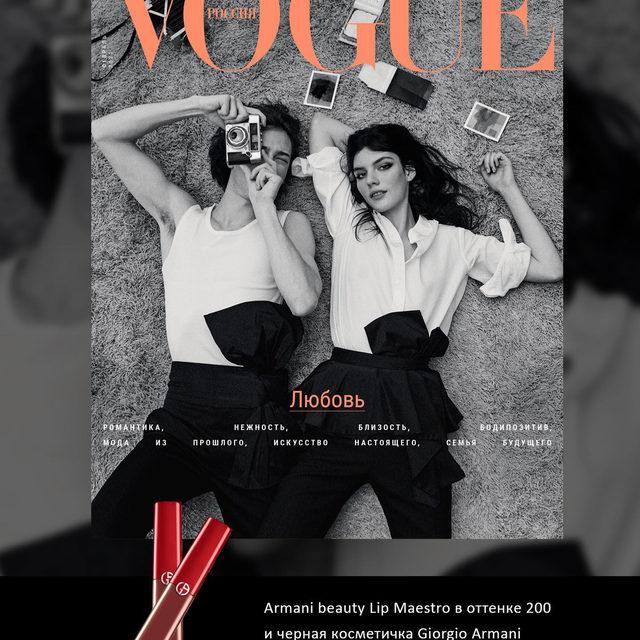 Каждый месяц Vogue дарит первым читателям, оформившим подписку, приятные бонусы. В этот раз мы подготовили кое-что интересное — бархатный гель для губ Lip Maestro в оттенке 200 и черная косметичка Giorgio Armani  Чтобы получить подарок – оформите подписку на сайте condenast.ru